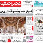 روزنامه عصر اصفهان